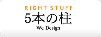 RIGHT STUFF 5本の柱